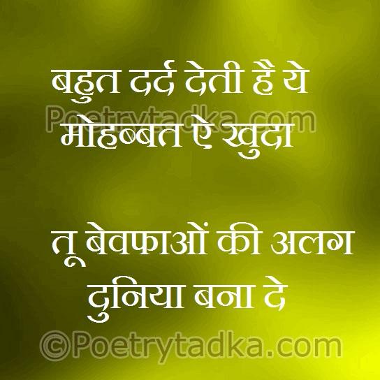 sad shayari hindi dard