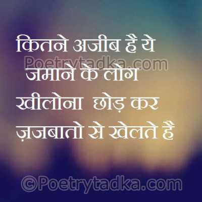 sad shayari hindi log