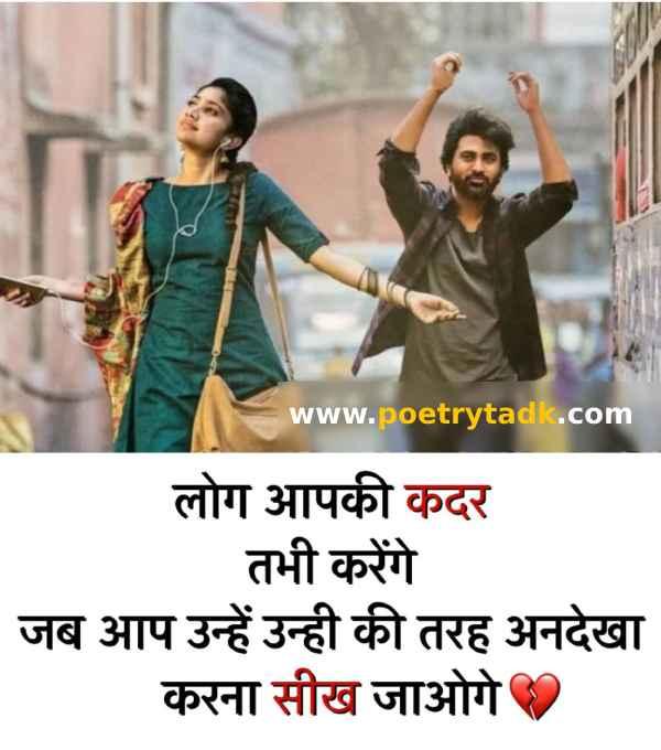 Sad Shayari 😭 Hindi