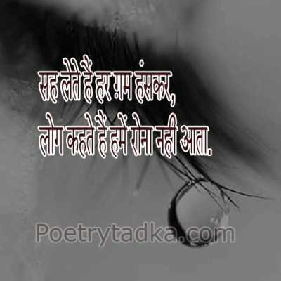 sad shayari in hindi rona nahin aata