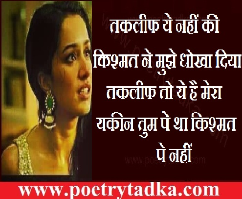 sad shayari in hindi taqleef ye nahi