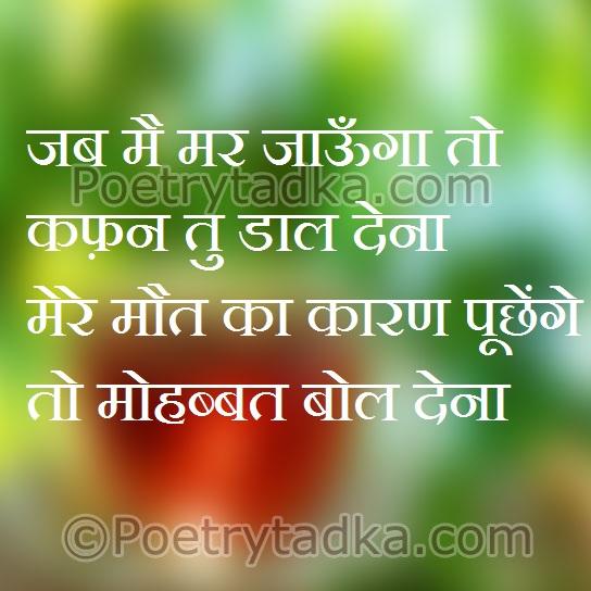 Sad Shayari In Hindi For Girlfriend And Boyfriend