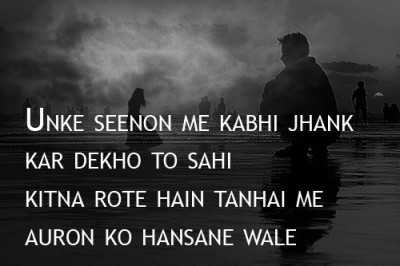 sad shayari poetry tadka