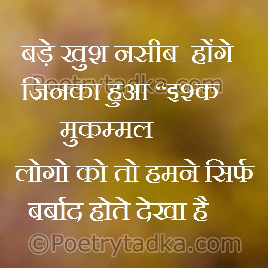 sad shayari wallpaper in hindi khushnaseb mukammal barbad