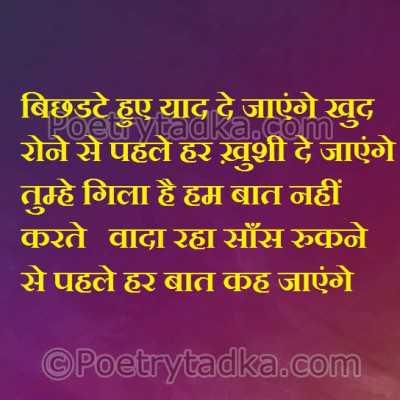 sad shayari wallpaper whatsapp profile image photu hindi bichadte hue yaad