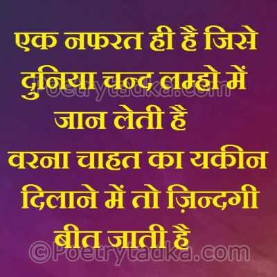 sad shayari wallpaper whatsapp profile image photu hindi ek nafrat hi hai jise