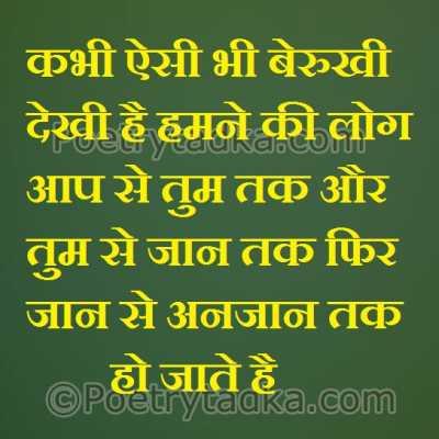 sad shayari wallpaper whatsapp profile image photu hindi kabhi aisi bhi berukhi dekhi hai