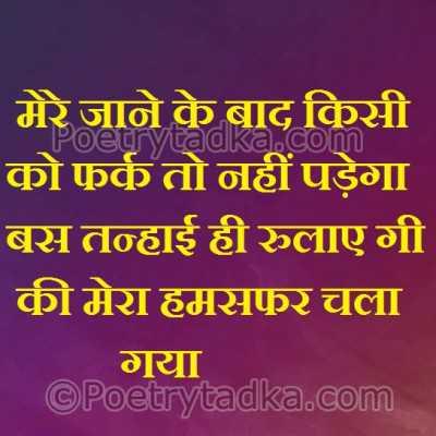 sad shayari wallpaper whatsapp profile image photu hindi mere jane ke baad kisi