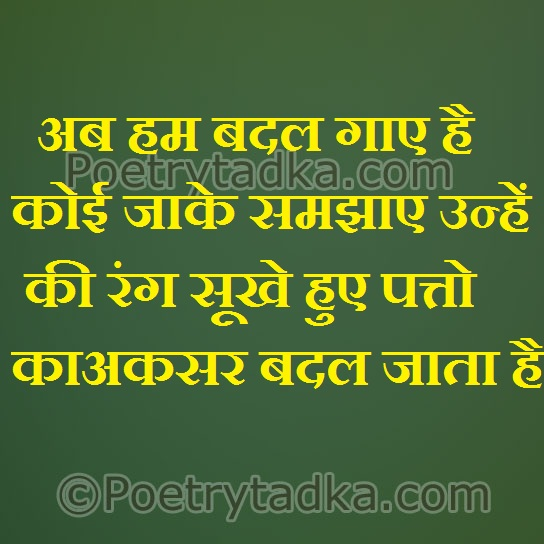 sad shayari wallpaper whatsapp profile image photu hindi wo kehte hain hum