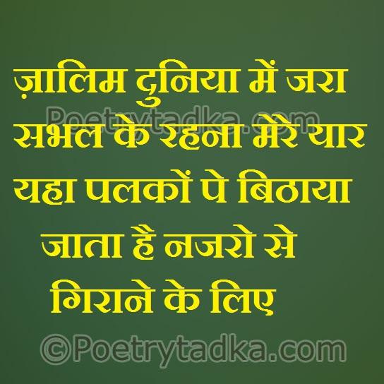 sad shayari wallpaper whatsapp profile image photu hindi zalim duniya mein zara