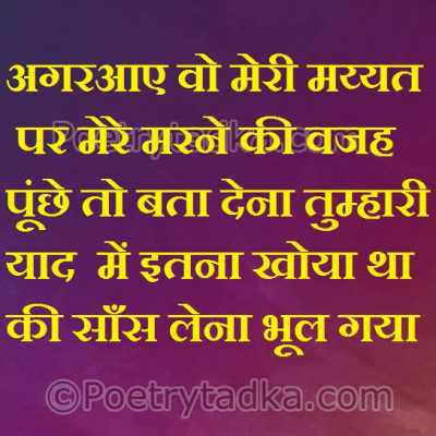 sad shayari wallpaper whatsapp profile image photu in hindi agar aaye wo meri maiyat