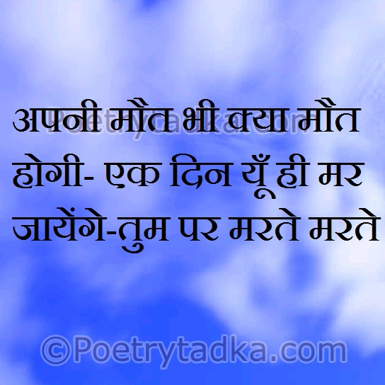 sad shayari wallpaper whatsapp profile image photu in hindi apne mout din mar marte marte