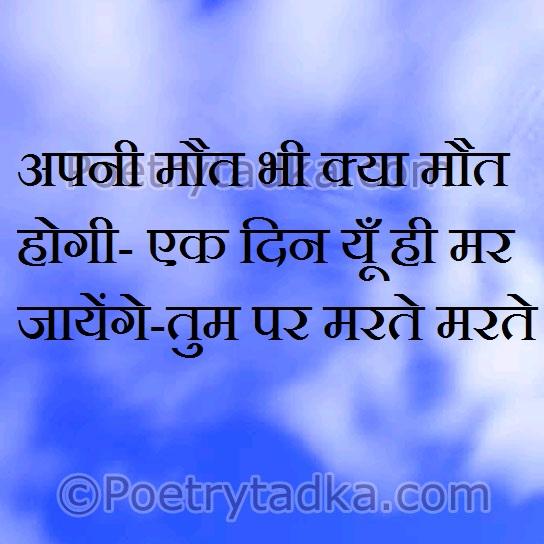 apne mout bhi kya mout hoge