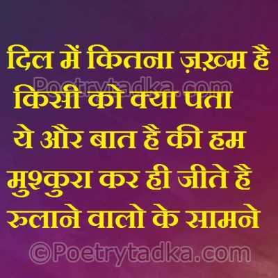 sad shayari wallpaper whatsapp profile image photu in hindi dil mein kitne zakhm