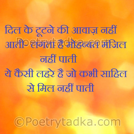 sad shayari wallpaper whatsapp profile image photu in hindi dil tootne aawaz nahi aati lagta hai mohabbat