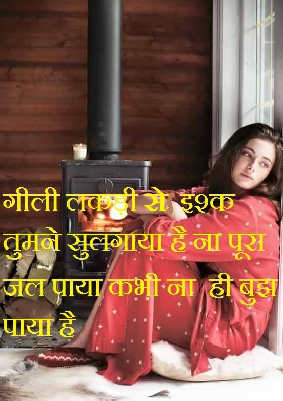 sad shayari wallpaper whatsapp profile image photu in hindi geli lakdi tarah sulgaya hai ishq