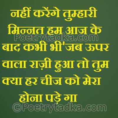 sad shayari wallpaper whatsapp profile image photu in hindi karain gay tumhari minatain