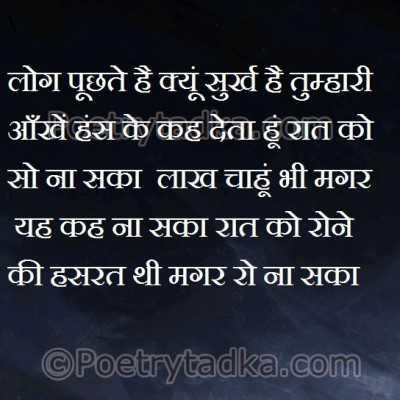 sad shayari wallpaper whatsapp profile image photu in hindi log puchte hai kyu surkh hai tumhari aankhe