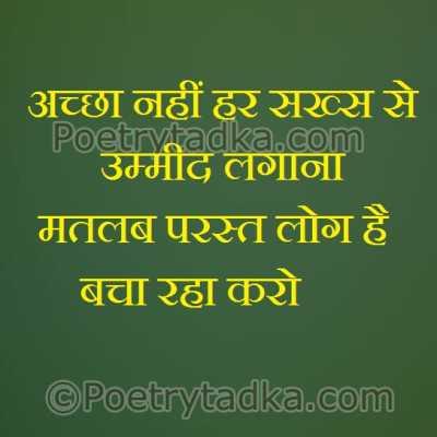 Achha nahi har sakhs se ummeed lagana