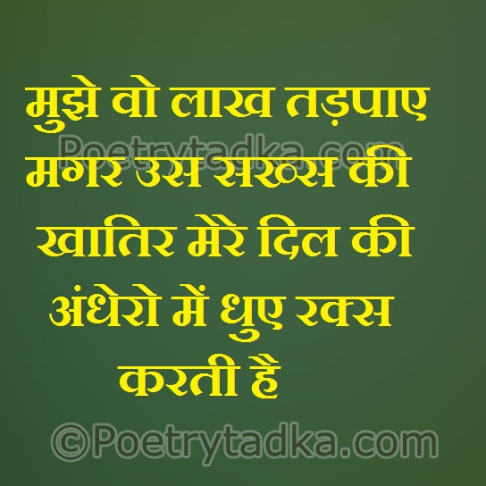 sad shayari wallpaper whatsapp profile image photu in hindi mujhe lakh tarpaye magar
