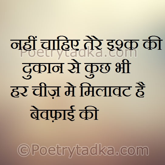 sad shayari wallpaper whatsapp profile image photu in hindi nahi ishq bewfa milawat