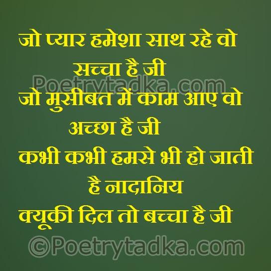 sad shayari wallpaper whatsapp profile image photu in hindi pyar hamesha sath