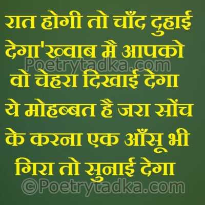 Very Sad Shayari in Hindi on image & photo - 19