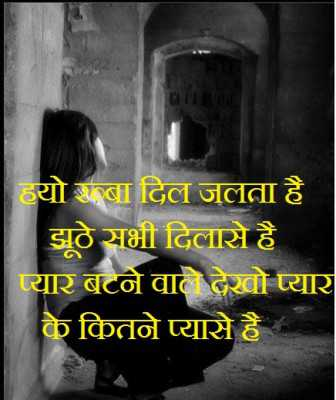 Sad Shayari Photo With Hd Wallpaper Images In Hindi 15