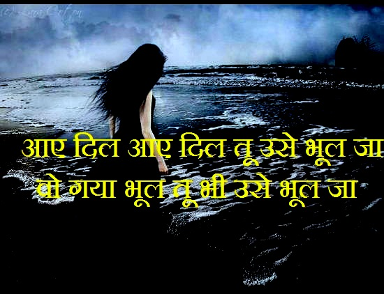 sad shayari wallpaper whatsapp profile image photu in hindi wo gya bhool tu bhi bhool ja