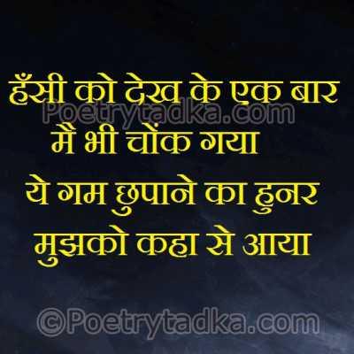 hansi ko dekh kr ek bar mai bhi chonk