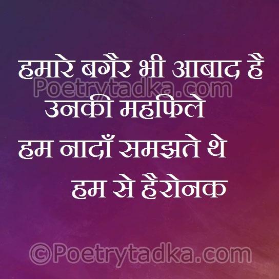 hmare begair bhi aabad hai unki