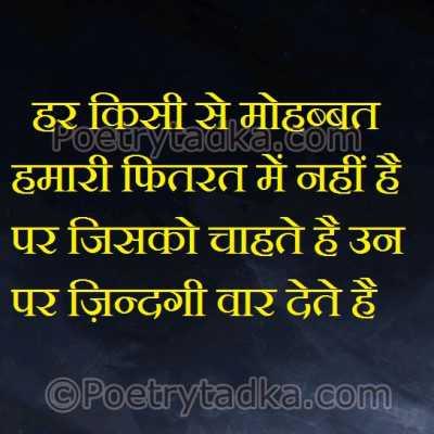 sad status in hindi wallpaper image photu hr kisi se mohabbat hmari fitrat