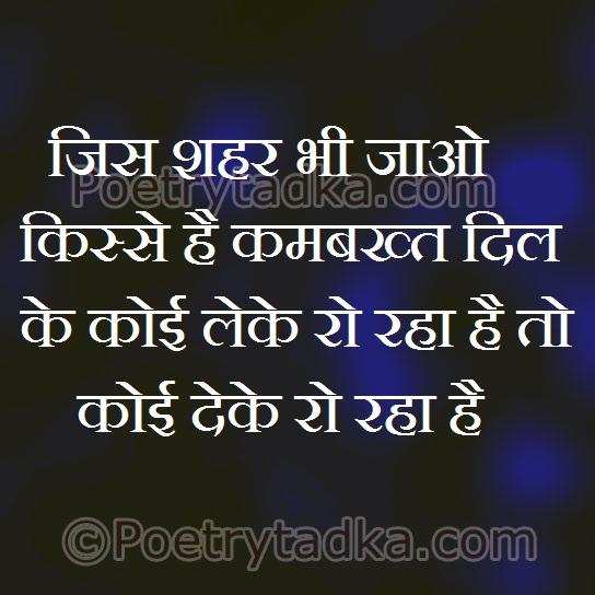 sad status in hindi wallpaper image photu jis shahar bhi jaao kisse hai kambakht
