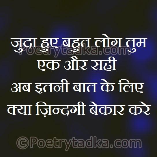 Jud Huae Bhoot Log Tum Aur Ek @poetrytadka