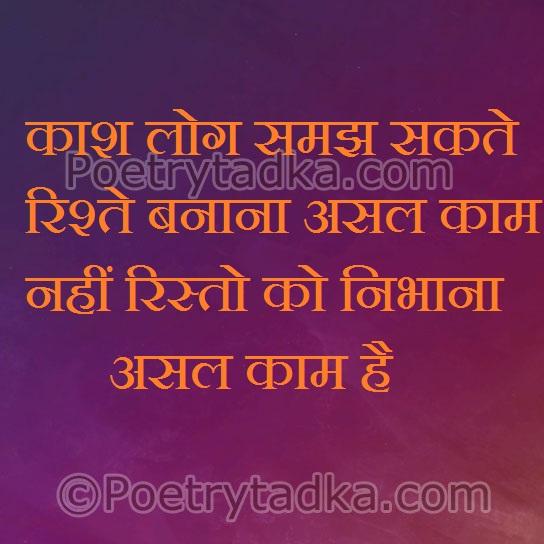 Kash Log Samajh Sakte Rishtebnana @poetrytadka