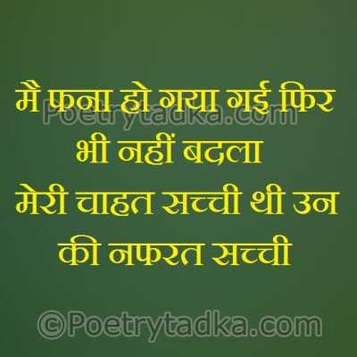 mai fna ho gya gae fir bhi nahi badle
