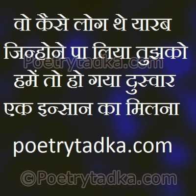 sad status in hindi wallpaper image photu wo kaise log hai yarab jinhine pa liya tum
