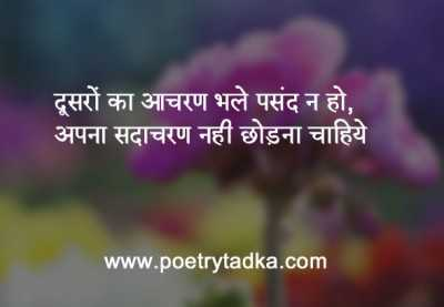 sadacharana good thoughts in hindi