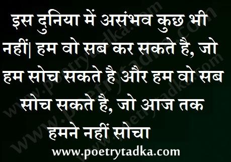 safalta ke sutra asambhav kuch bhi nahi
