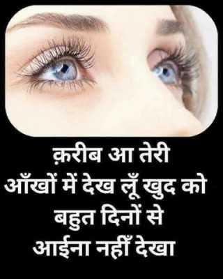 sailent shayari kareeb aa