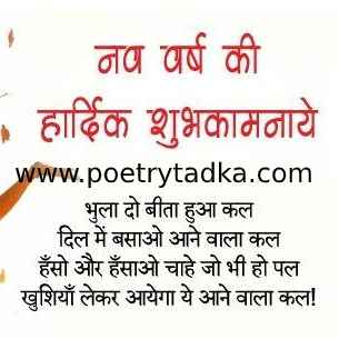 New year messages 2022 in Hindi