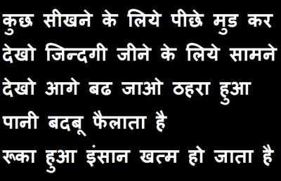 sakaratmak soch in hindi
