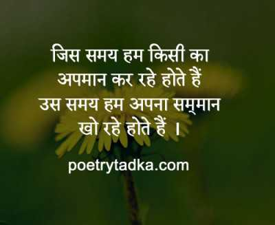 sammaan thought of the day in hindi