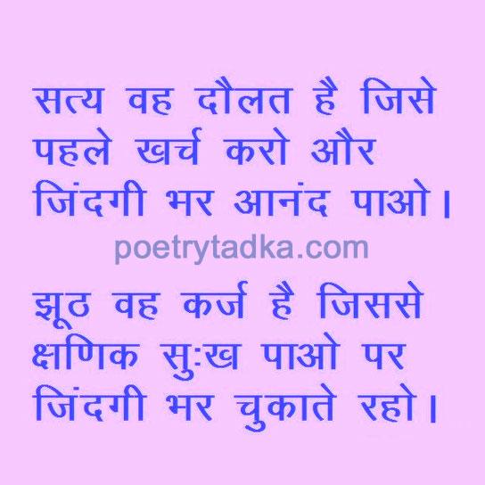 Satya Aur Jhooth