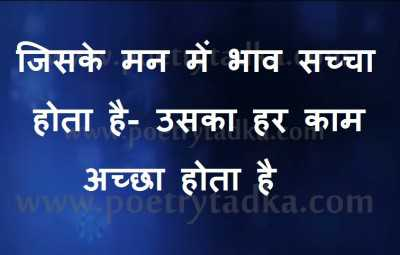 satya vachan in hindi facebook