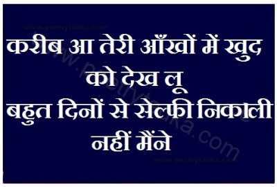 selfie quotes shayari kareeb aaja bhut