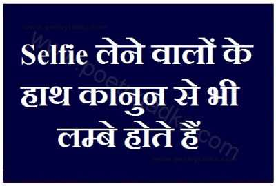selfie quotes shayari seekh