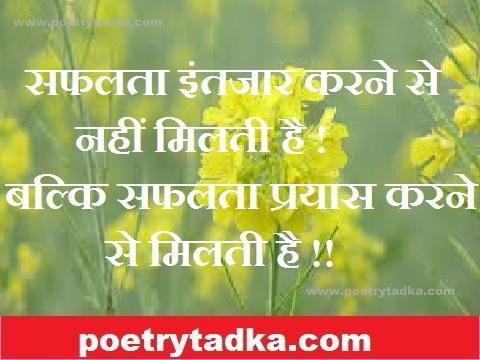 sfalta intzar karne se nahi milti suvichar suvichar in hindi