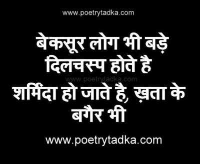 shayari beksoor log