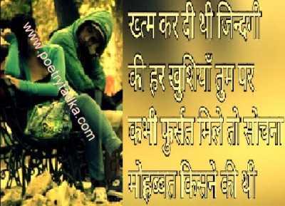 shayari dil se dil tak zindagi ki har khushiya